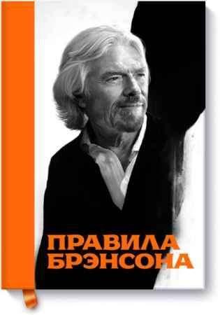 """Купить Ричард Брэнсон Книга """"Правила Брэнсона"""" (твердый переплет)"""