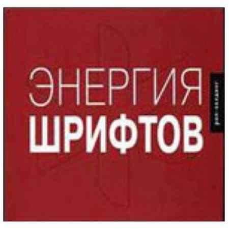 """Купить Ричард Кеглер Книга """"Энергия шрифтов (+ CD-ROM)"""""""
