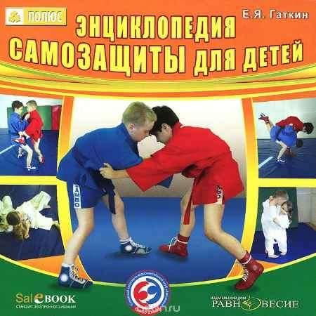 Купить Энциклопедия самозащиты для детей