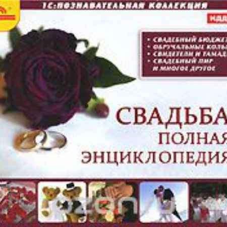 Купить Свадьба. Полная энциклопедия