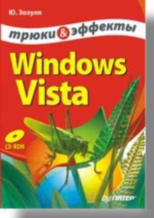 Купить Windows Vista. Трюки и эффекты (+CD)