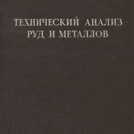 Купить А. М. Дымов Технический анализ руд и металлов
