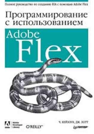 Купить Программирование c использованием Adobe Flex