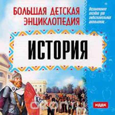 Купить Большая детская энциклопедия. История