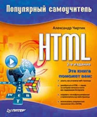 Купить HTML: Популярный самоучитель. 2-е изд.