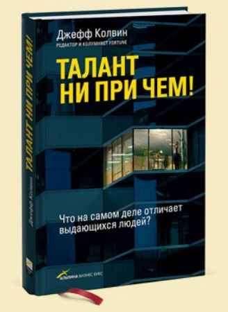 """Купить Джефф Колвин Книга """"Талант ни при чем! Что на самом деле отличает выдающихся людей?"""""""