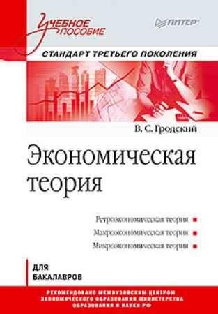 Купить Экономическая теория: Учебное пособие. Стандарт третьего поколения