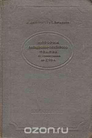 Купить А. Дживелегов, Г. Бояджиев История западноевропейского театра. От возникновения до 1789 года