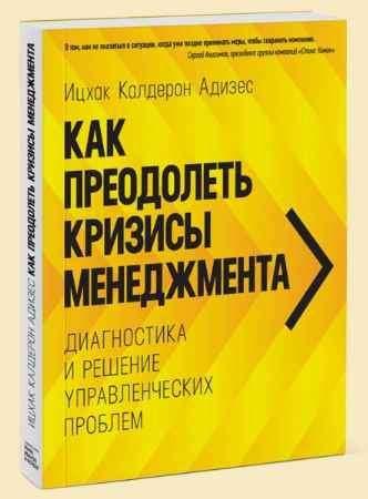 """Купить Ицхак Адизес Книга """"Как преодолеть кризисы менеджмента. Диагностика и решение управленческих проблем"""""""