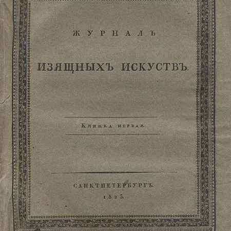 Купить Журнал изящных искусств. Книжка первая. 1823 год