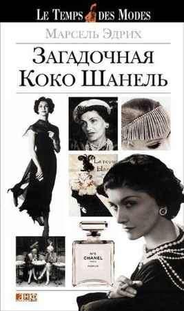 """Купить Марсель Эдрих Книга """"Загадочная Коко Шанель"""""""