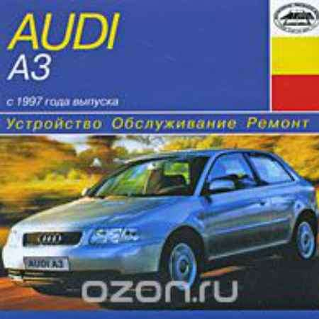 Купить Audi A3 с 1997 года выпуска