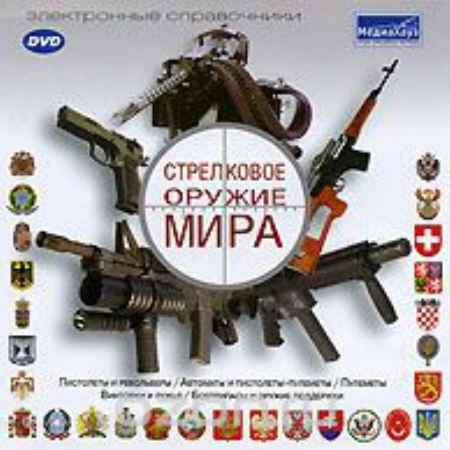 Купить Стрелковое оружие мира: Пистолеты и револьверы/Автоматы и пистолеты-пулеметы/Пулеметы/Винтовки и ружья/Боеприпасы и оружие поддержки