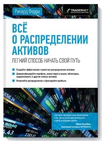 """Купить Ричард Ферри Книга """"Все о распределении активов. Легкий способ начать свой путь"""""""