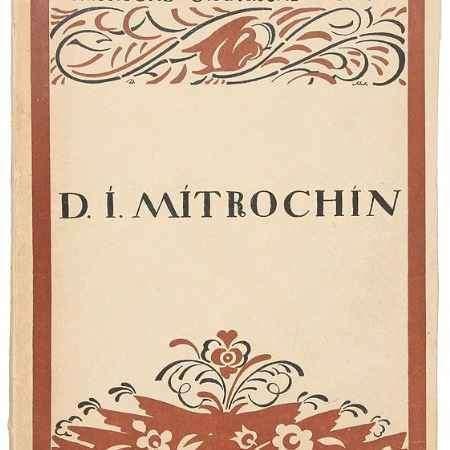 Купить Д. И. Митрохин. Альбом