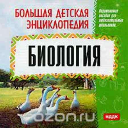 Купить Большая детская энциклопедия. Биология
