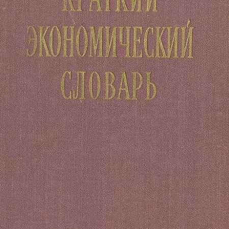 Купить Краткий экономический словарь
