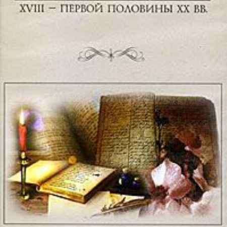 Купить Литературная критика XVIII – первой половины XX вв.