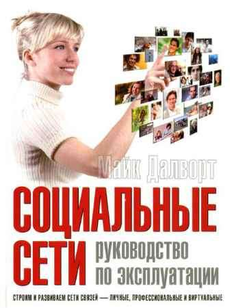 """Купить Майк Далворт Книга """"Социальные сети. Руководство по эксплуатации"""""""