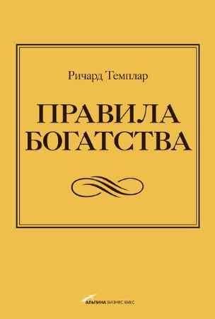 """Купить Ричард Темплар Книга """"Правила богатства. Свой путь к благосостоянию"""""""