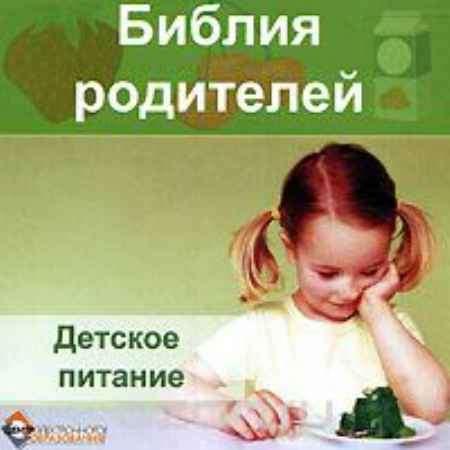 Купить Библия родителей. Детское питание