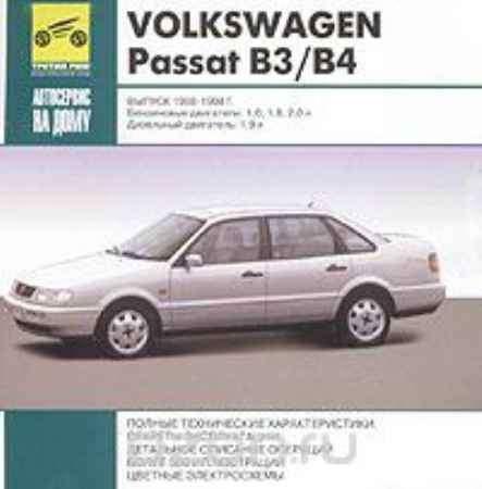 Купить VolksWagen Passat B3/B4. Выпуск 1988-1998 гг.