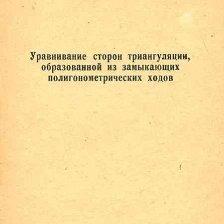 Купить Б. И. Коськов, К. И. Зимин Уравнивание сторон триангуляции, образованной из замыкающих полигонометрических ходов