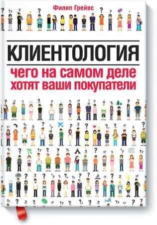 """Купить Филип Грейвс Книга """"Клиентология. Чего на самом деле хотят ваши покупатели"""""""