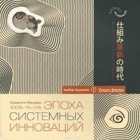 """Купить Мицуаки Симагути Книга """"Эпоха системных инноваций"""""""
