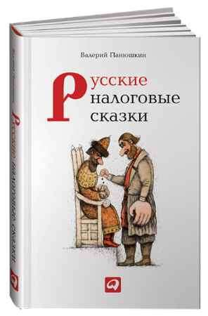 """Купить Валерий Панюшкин Книга """"Русские налоговые сказки"""" (твердый переплет)"""
