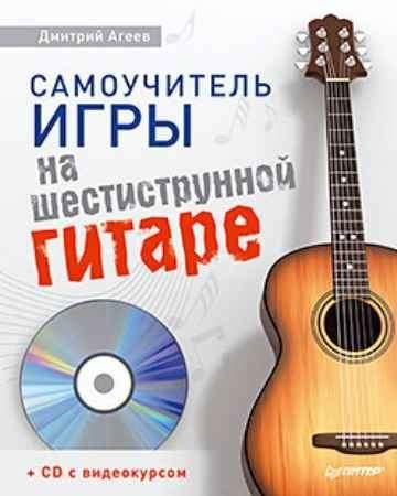 Купить Самоучитель игры на шестиструнной гитаре (+CD с видеокурсом)