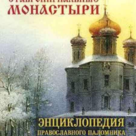 Купить Ставропигиальные монастыри
