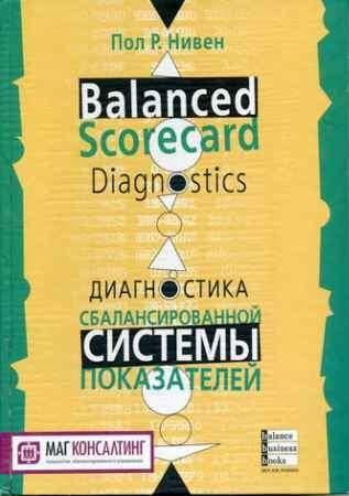 """Купить Пол Р. Нивен Книга """"Диагностика сбалансированной системы показателей"""""""