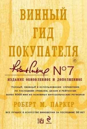 """Купить Роберт М. Паркер Книга """"Винный гид покупателя"""" (подарочное издание)"""