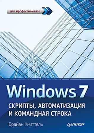 Купить Windows 7. Скрипты, автоматизация и командная строка