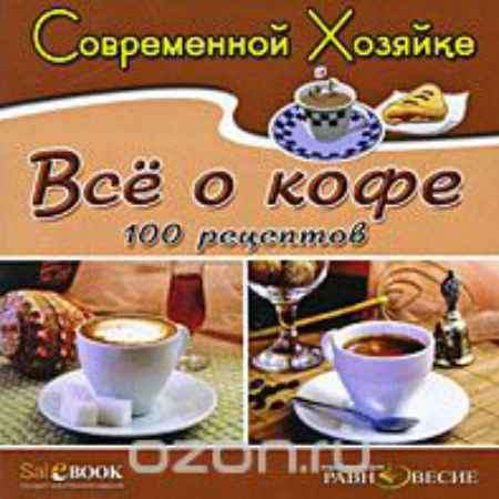 Купить Все о кофе. 100 рецептов