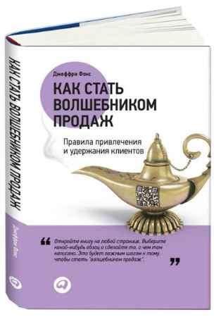 """Купить Джеффри Фокс Книга """"Как стать волшебником продаж: правила привлечения и удержания клиентов"""""""