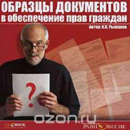 Купить Образцы документов в обеспечение прав граждан