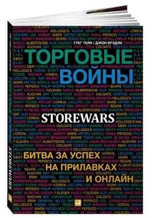 """Купить Грег Тэйн,Джон Бредли Книга """"Торговые войны: Битва за успех на прилавках и онлайн"""""""
