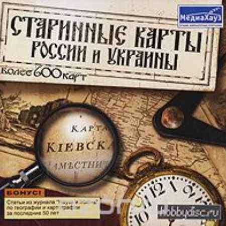 Купить Старинные карты России и Украины