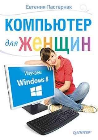 Купить Компьютер для женщин. Изучаем Windows 8