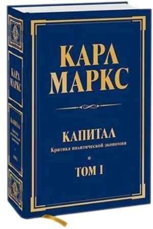 """Купить Карл Маркс Книга """"Капитал. Критика политической экономии. Том 1. В 2-х томах"""""""