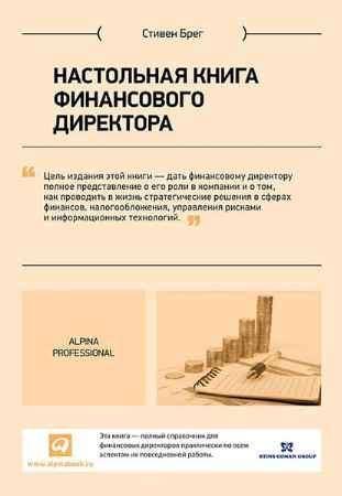 """Купить Стивен Брег Книга """"Настольная книга финансового директора"""""""