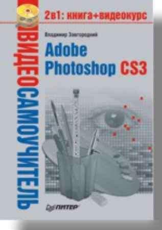 Купить Видеосамоучитель. Adobe Photoshop CS3 (+CD)