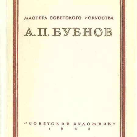 Купить А. П. Бубнов