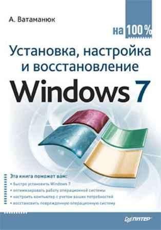 Купить Установка, настройка и восстановление Windows 7 на 100%