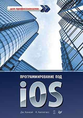 Купить Программирование под iOS. Для профессионалов
