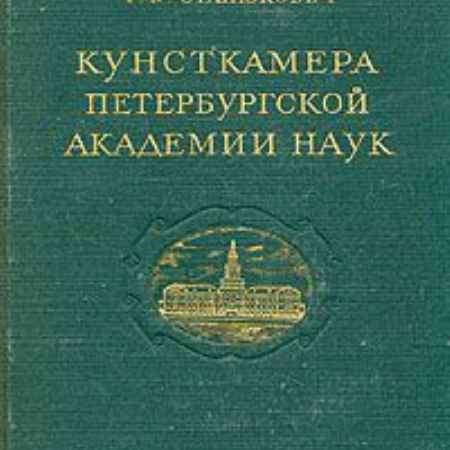 Купить Т. В. Станюкович Кунсткамера Петербургской Академии Наук
