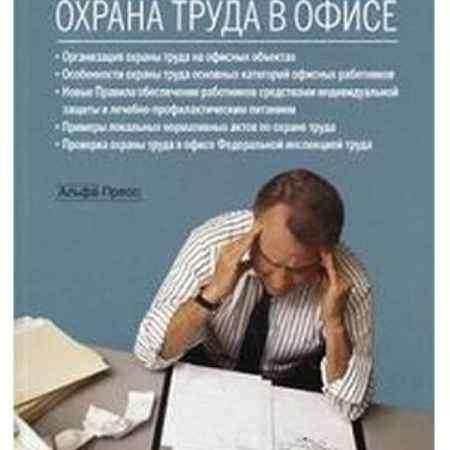 """Купить Юрий Михайлов Книга """"Охрана труда в офисе"""""""