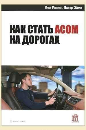 """Купить Пол Рипли,Питер Эйми Книга """"Как стать асом на дорогах"""""""